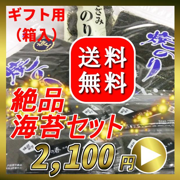 set_tabekurabe_gift